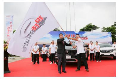 广汽研究院院长王秋景在广州出发仪式向车队授旗。