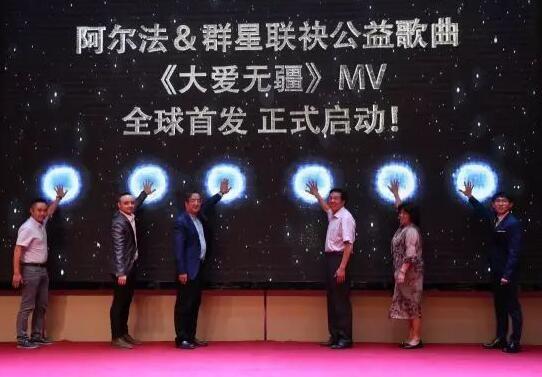 《大爱无疆》歌曲及MV全球首发仪式正式启动。