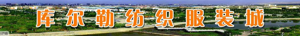 库尔勒经济开发区