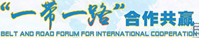 """""""一带一路""""国际合作高峰论坛在北京举行"""