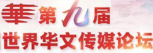 第九届世界华文传媒论坛福州召开